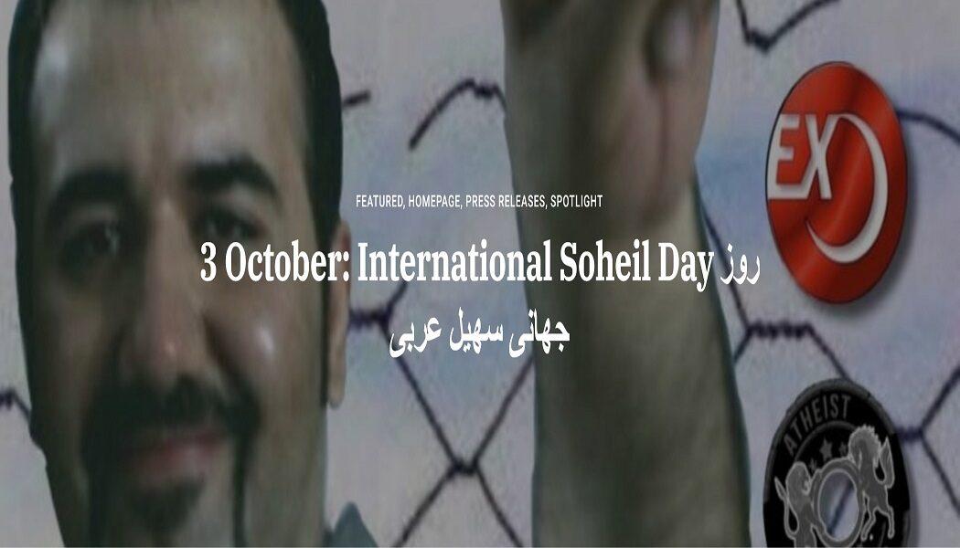 3 October: International Soheil Day
